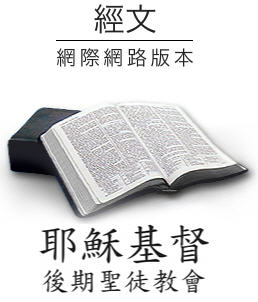Book of Mormon in Chinese